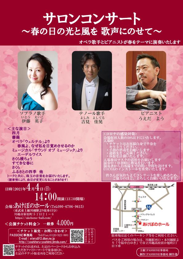 伊藤英子コンサート